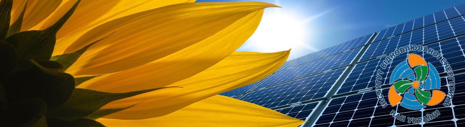 Інститут відновлюваної енергетики НАН України