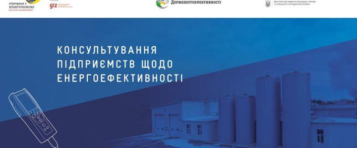Щорічна конференція  «Енергоефективність у компаніях:можливості та рішення» 27 листопада 2019 року